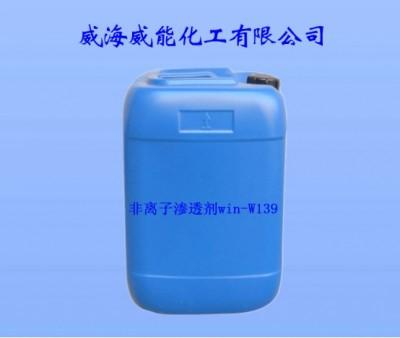非离子渗透剂win-W139