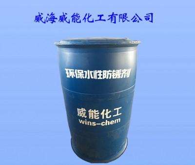 环保水性防锈剂