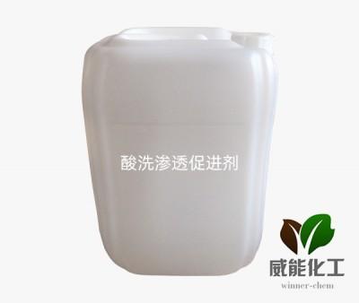 酸洗渗透促进剂