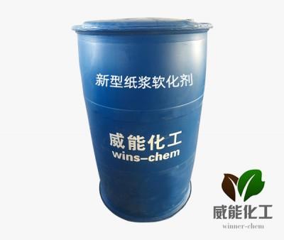 新型纸浆软化剂