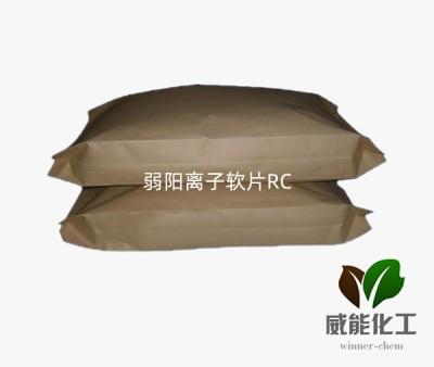 弱阳离子软片RC