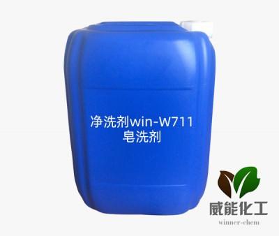 净洗剂win-W711--------皂洗剂