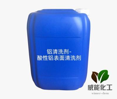 铝清洗剂-酸性铝表面清洗剂