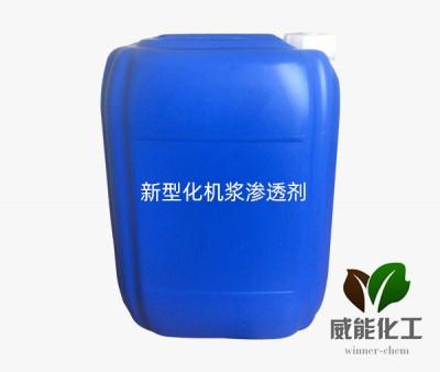 新型化机浆渗透剂
