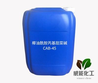 椰油酰胺丙基甜菜碱CAB-45